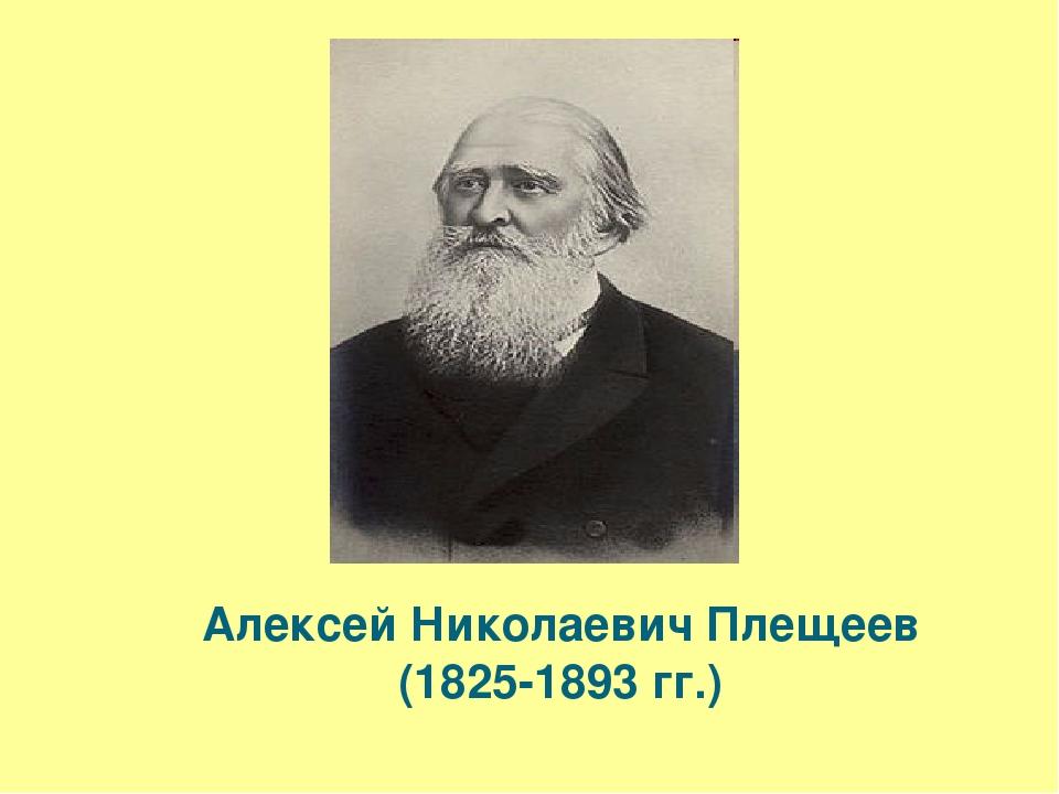 Алексей Николаевич Плещеев (1825-1893 гг.)