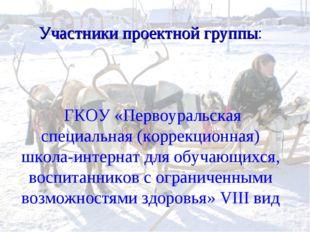 Участники проектной группы: ГКОУ «Первоуральская специальная (коррекционная)
