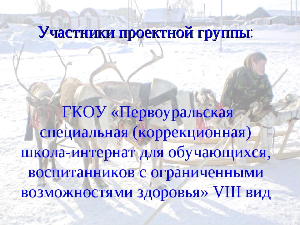 Участники проектной группы: ГКОУ «Первоуральская специальная (коррекционная)...