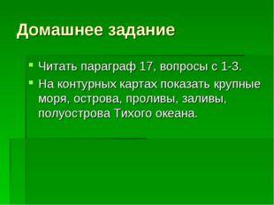 Домашнее задание Читать параграф 17, вопросы с 1-3. На контурных картах показ