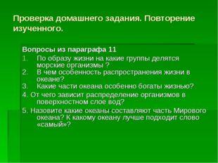 Проверка домашнего задания. Повторение изученного. Вопросы из параграфа 11 По