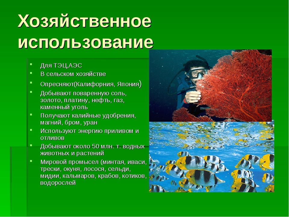 Хозяйственное использование Для ТЭЦ,АЭС В сельском хозяйстве Опресняют(Калифо...