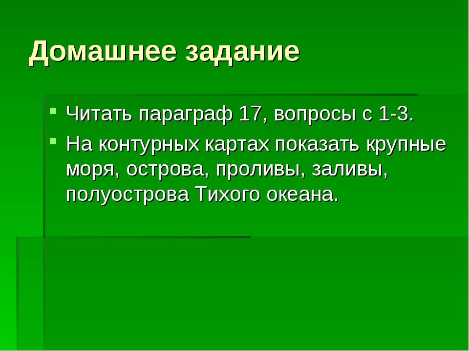 Домашнее задание Читать параграф 17, вопросы с 1-3. На контурных картах показ...