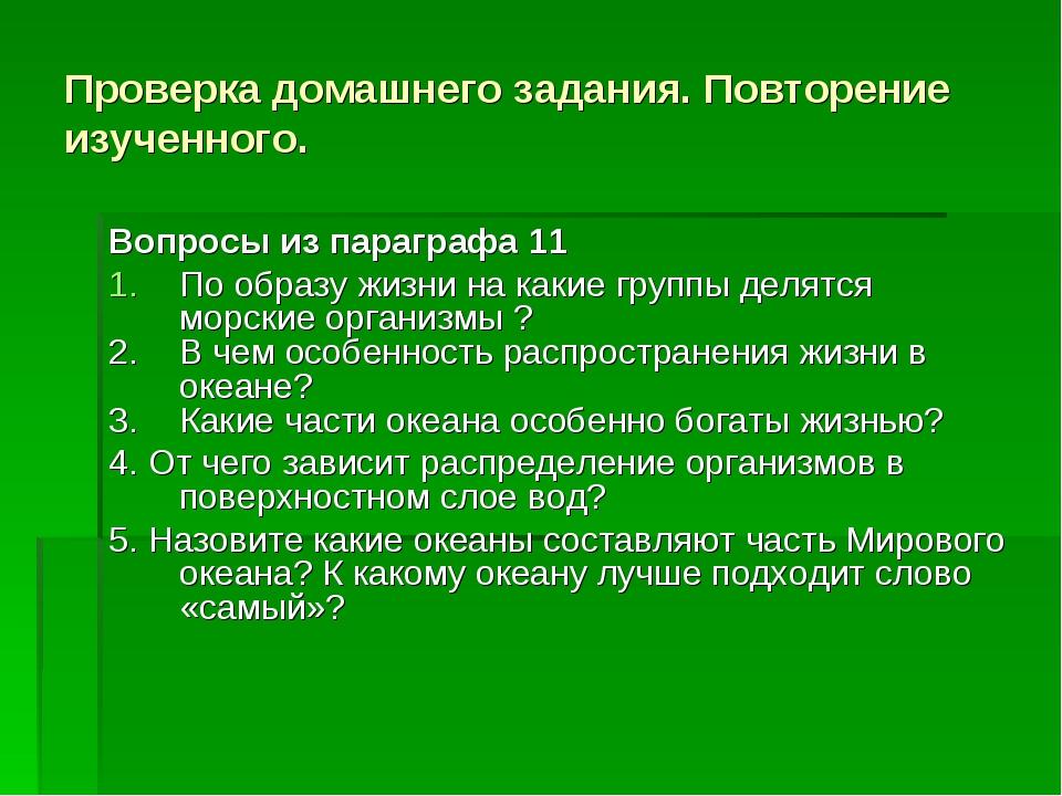 Проверка домашнего задания. Повторение изученного. Вопросы из параграфа 11 По...