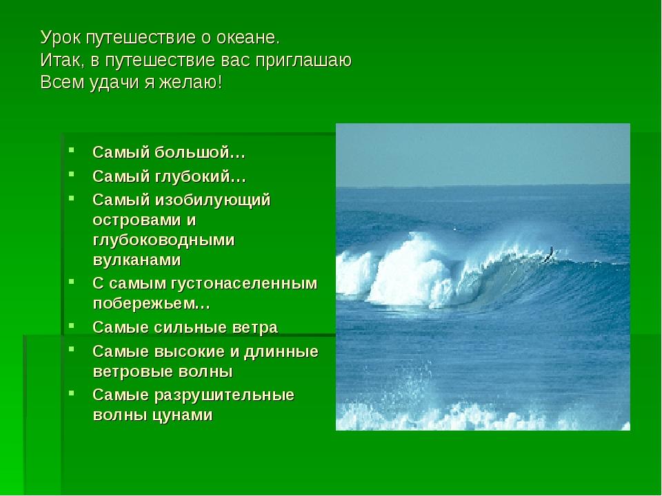 Урок путешествие о океане. Итак, в путешествие вас приглашаю Всем удачи я жел...