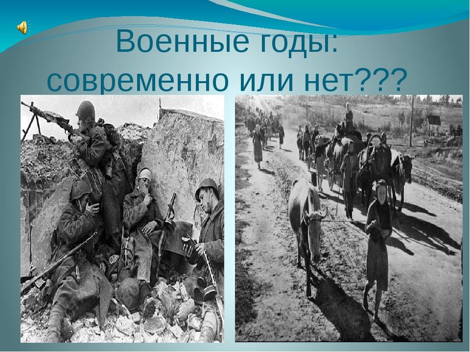 Военные годы: современно или нет???