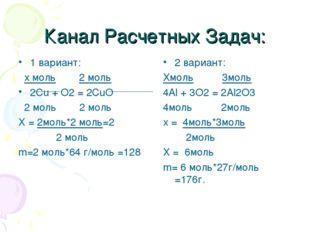 Канал Расчетных Задач: 1 вариант: х моль 2 моль 2Cu + O2 = 2CuO 2 моль 2 моль