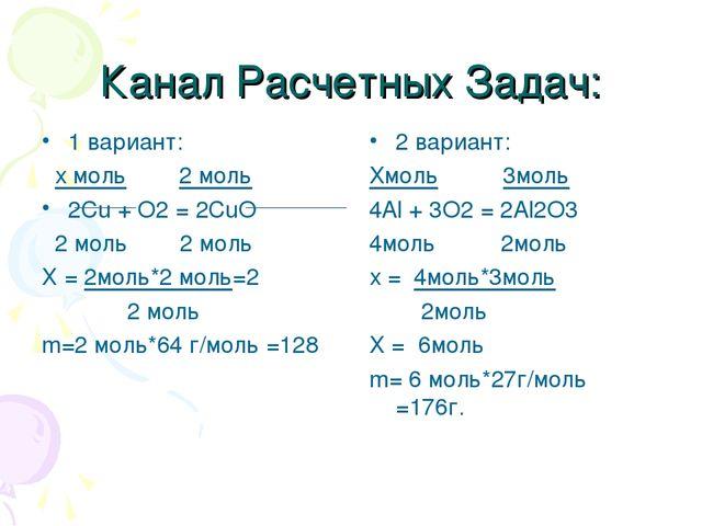 Канал Расчетных Задач: 1 вариант: х моль 2 моль 2Cu + O2 = 2CuO 2 моль 2 моль...