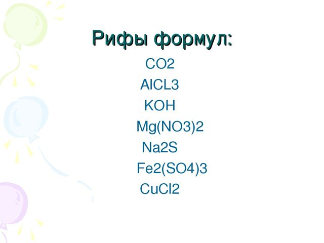 Рифы формул: CO2 AlCL3 KOH Mg(NO3)2 Na2S Fe2(SO4)3 CuCl2