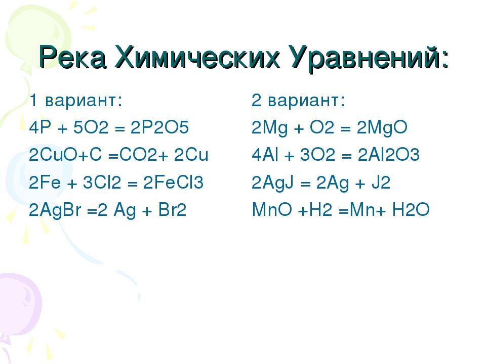 Река Химических Уравнений: 1 вариант: 4P + 5O2 = 2P2O5 2CuO+C =CO2+ 2Cu 2Fe +...