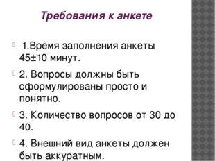 Требования к анкете 1.Время заполнения анкеты 45±10 минут. 2. Вопросы должны