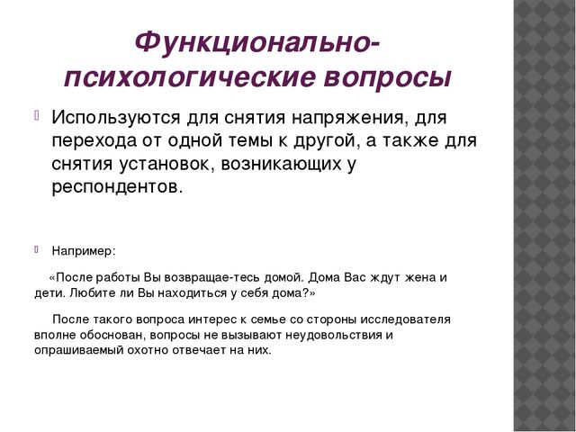 Функционально-психологические вопросы Используются для снятия напряжения, для...