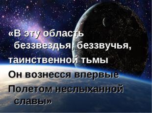 «В эту область беззвездья, беззвучья, таинственной тьмы Он вознесся впервые П
