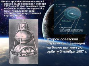 Начало проникновения человека в космос было положено 4 октября 1957 года. В э