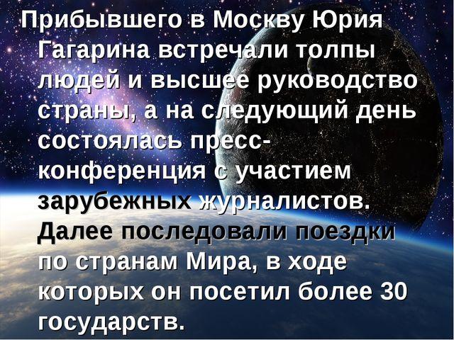 Прибывшего в Москву Юрия Гагарина встречали толпы людей и высшее руководство...