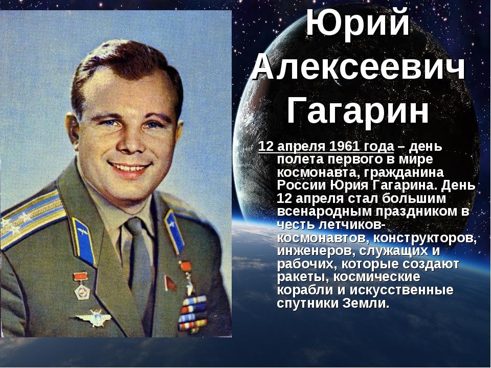 Юрий Алексеевич Гагарин 12 апреля 1961 года – день полета первого в мире косм...