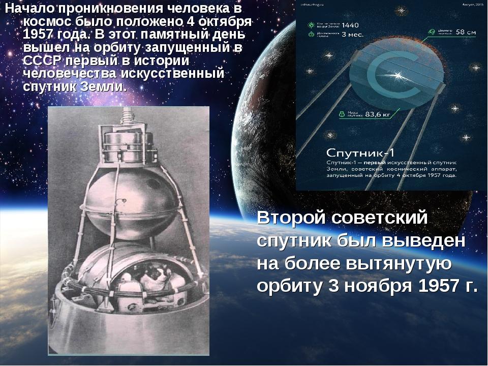 Начало проникновения человека в космос было положено 4 октября 1957 года. В э...