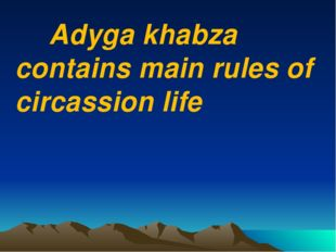 Adyga khabza contains main rules of circassion life