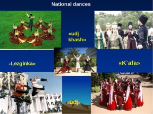 National dances «Lezginka» «K`afa» «udj» «udj khash»