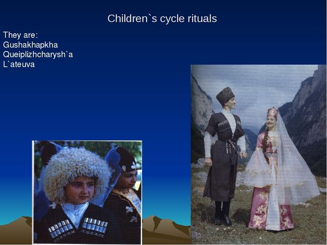 Children`s cycle rituals They are: Gushakhapkha Queiplizhcharysh`a L`ateuva