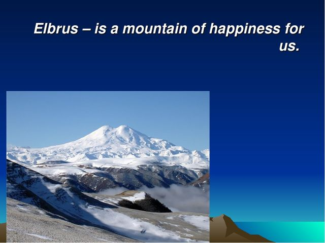 Elbrus – is a mountain of happiness for us.