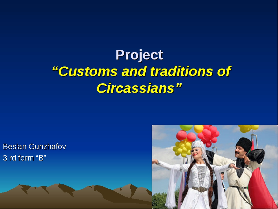 "Project ""Customs and traditions of Circassians"" Beslan Gunzhafov 3 rd form ""B"""