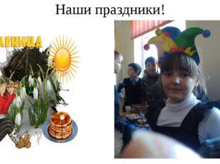 Наши праздники!