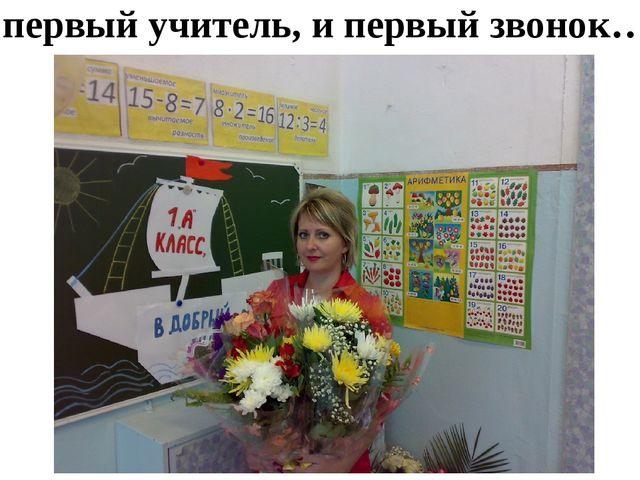 И первый учитель, и первый звонок…