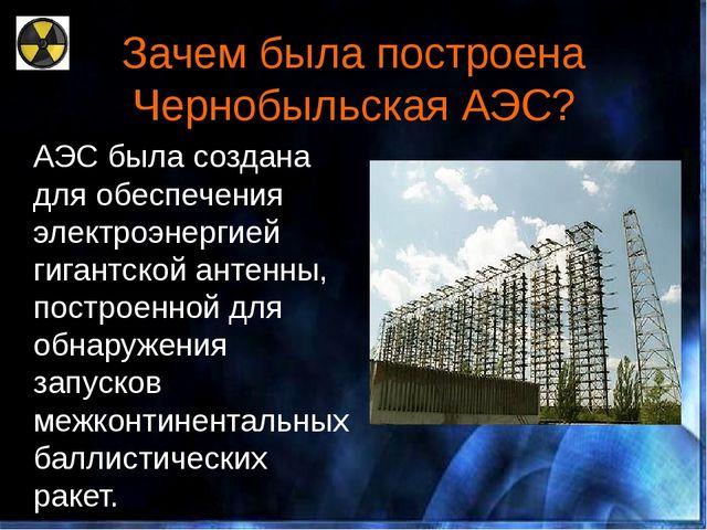 Кто виноват в катастрофе в Припяти? Инженеры-проектировщики реактора допустил...