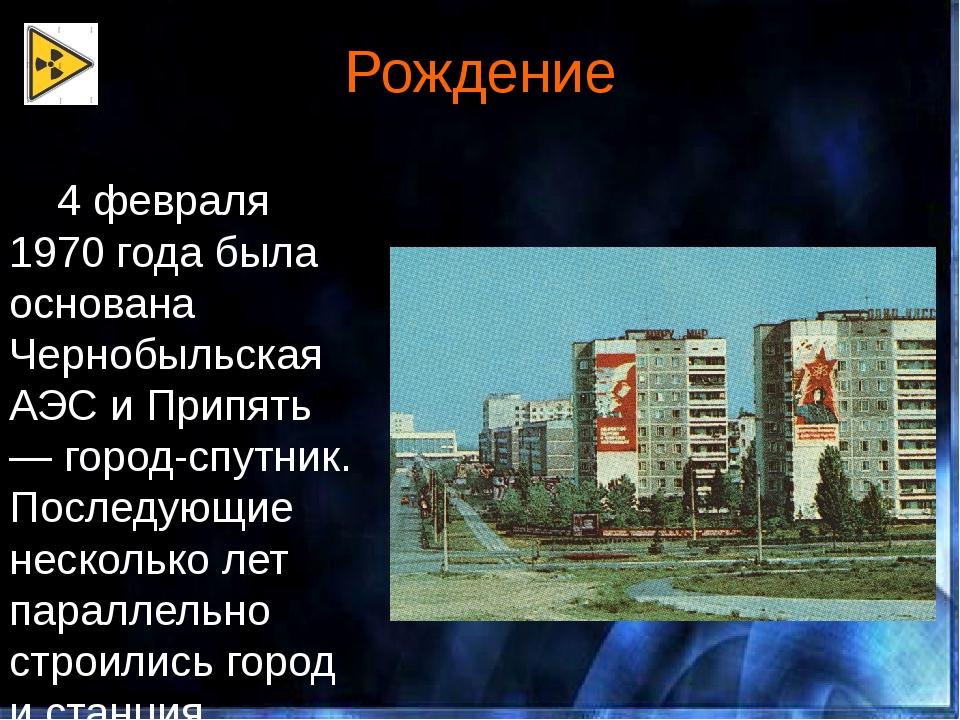 Что произошло в ту ночь? В ту ночь проводилось испытание реактора на безопасн...