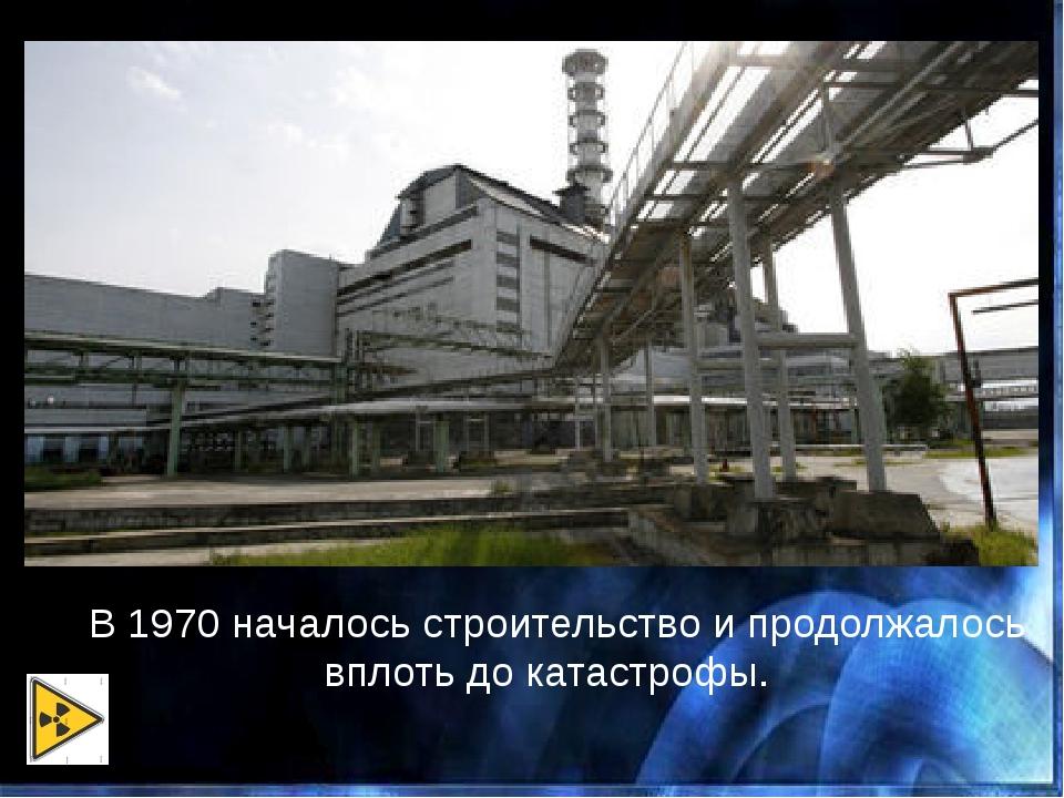 Большинство людей думают о катастрофе в Чернобыле как о событии, ушедшем в ис...