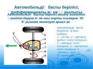 Автомобильдің басты берілісі, дифференциалы және құрылысы Автомобильдің басты