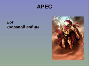 АРЕС Бог кровавой войны