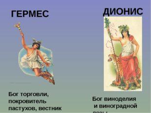 ГЕРМЕС ДИОНИС Бог торговли, покровитель пастухов, вестник богов Бог виноделия