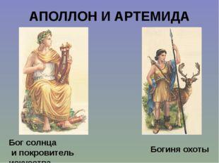 АПОЛЛОН И АРТЕМИДА Бог солнца и покровитель искусства Богиня охоты