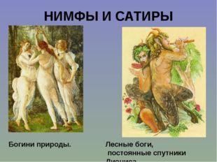 НИМФЫ И САТИРЫ Богини природы. Лесные боги, постоянные спутники Диониса.