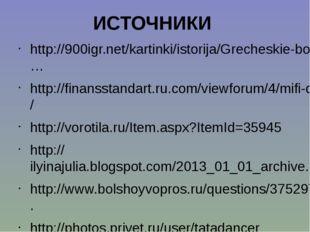 ИСТОЧНИКИ http://900igr.net/kartinki/istorija/Grecheskie-bogi/025-Mify-o-grec