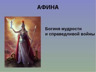 АФИНА Богиня мудрости и справедливой войны