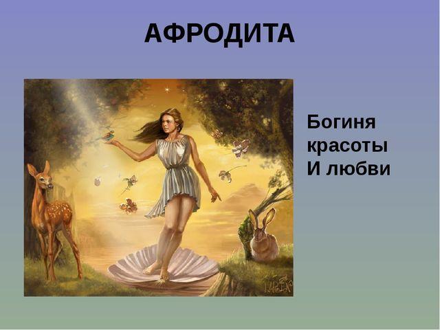 АФРОДИТА Богиня красоты И любви