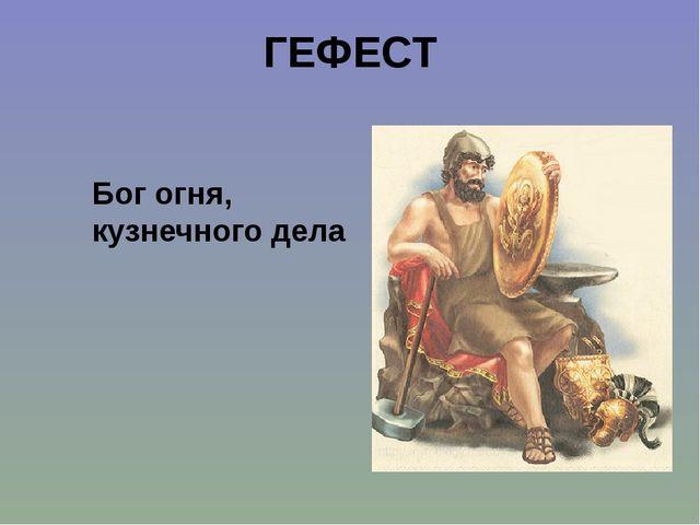 ГЕФЕСТ Бог огня, кузнечного дела