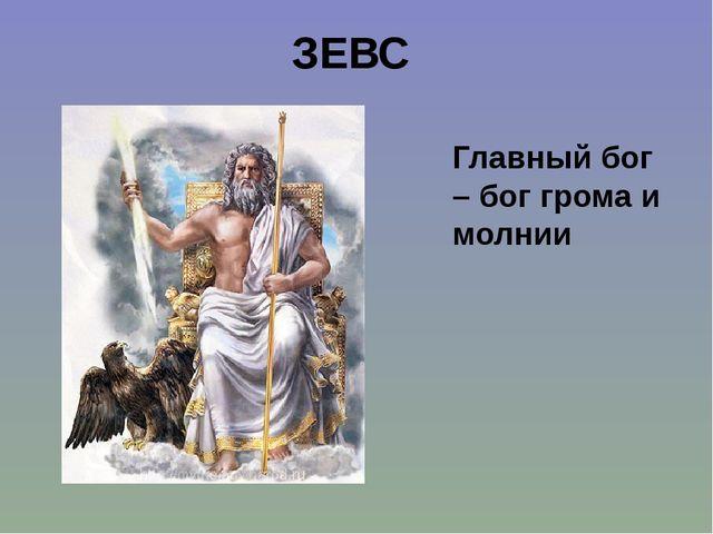 ЗЕВС Главный бог – бог грома и молнии