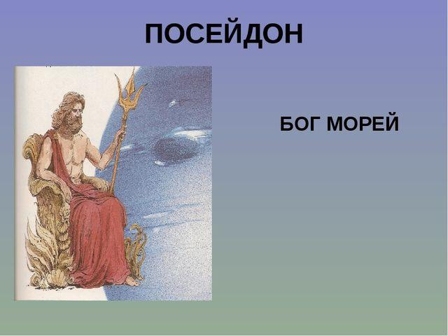 ПОСЕЙДОН БОГ МОРЕЙ
