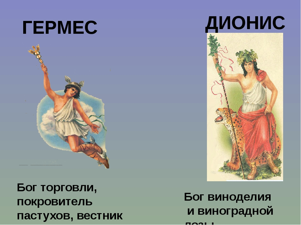 ГЕРМЕС ДИОНИС Бог торговли, покровитель пастухов, вестник богов Бог виноделия...