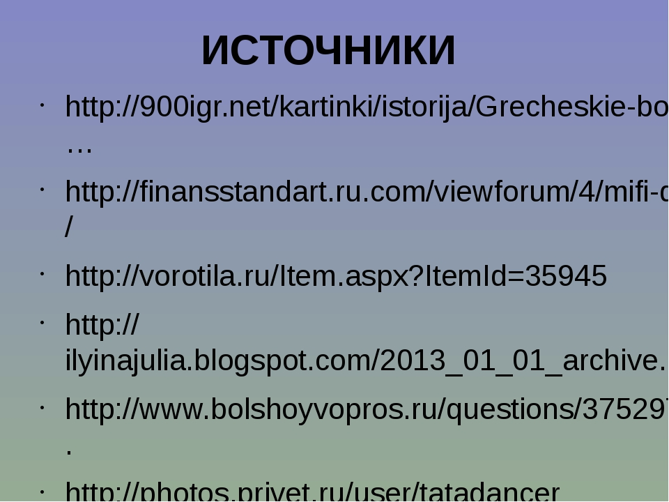 ИСТОЧНИКИ http://900igr.net/kartinki/istorija/Grecheskie-bogi/025-Mify-o-grec...