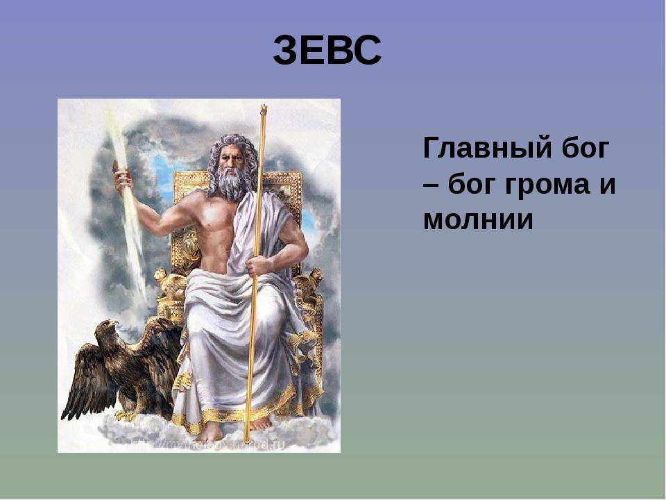 Надписи и картинки зевса