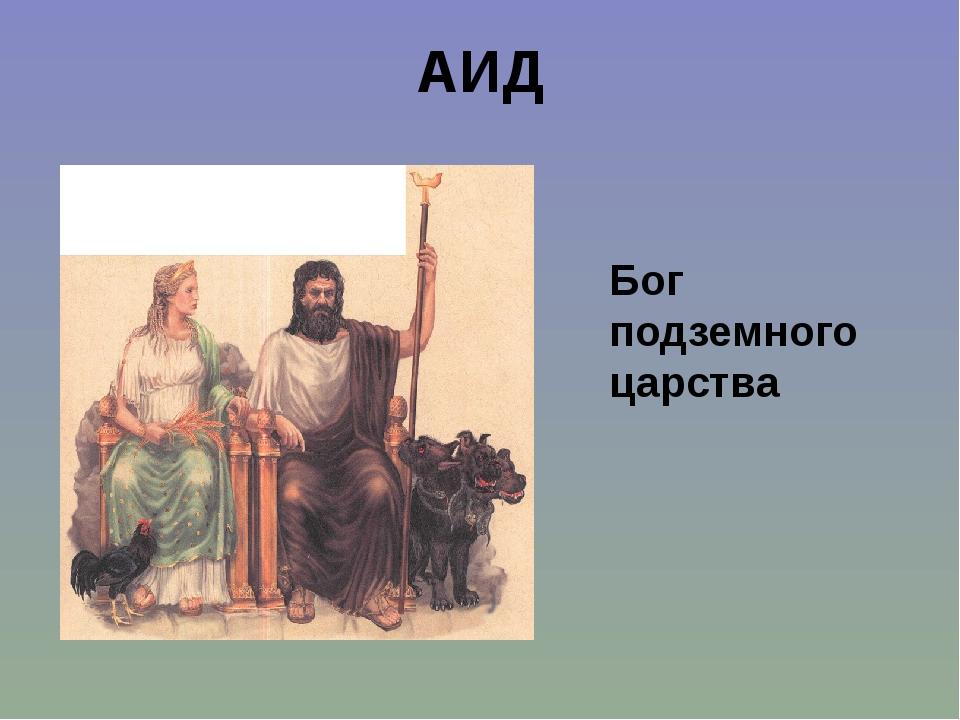 АИД Бог подземного царства