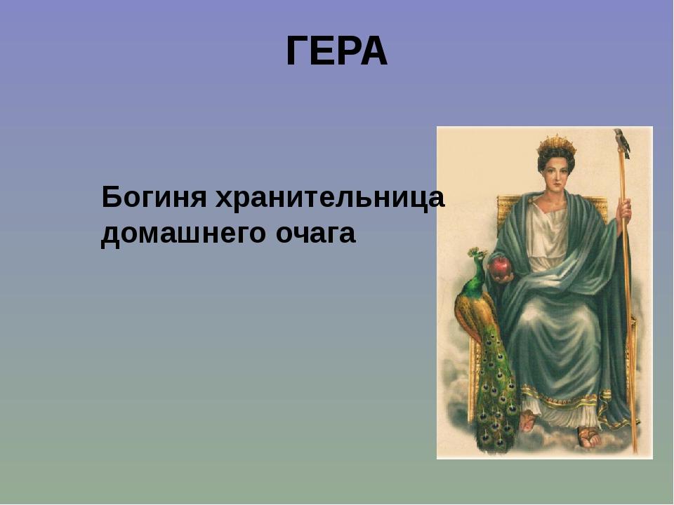 ГЕРА Богиня хранительница домашнего очага
