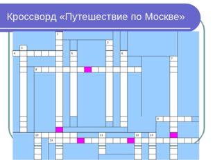 Кроссворд «Путешествие по Москве» 1   2  3 4