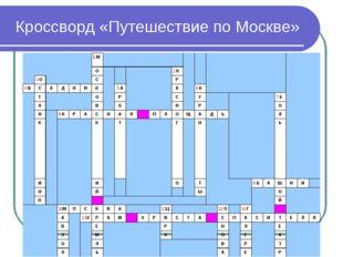 Кроссворд «Путешествие по Москве» 1 М   О2 К 3 О