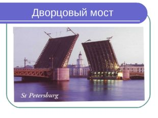 Дворцовый мост